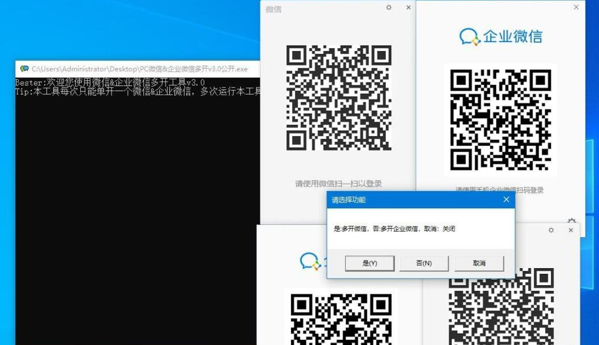 PC微信&企业微信多开v3.0