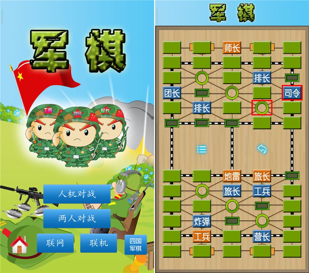 军棋v1.51绿化版 可在线对战