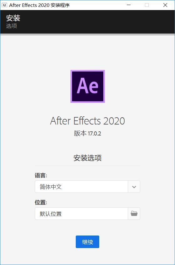 After Effects 2020 绿化版