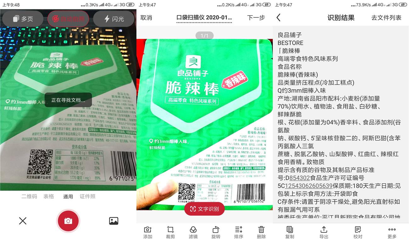 安卓口袋扫描仪v2.0绿化版百度网盘蓝奏网盘