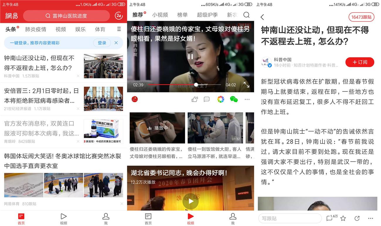 安卓网易新闻v68.1.6谷歌版