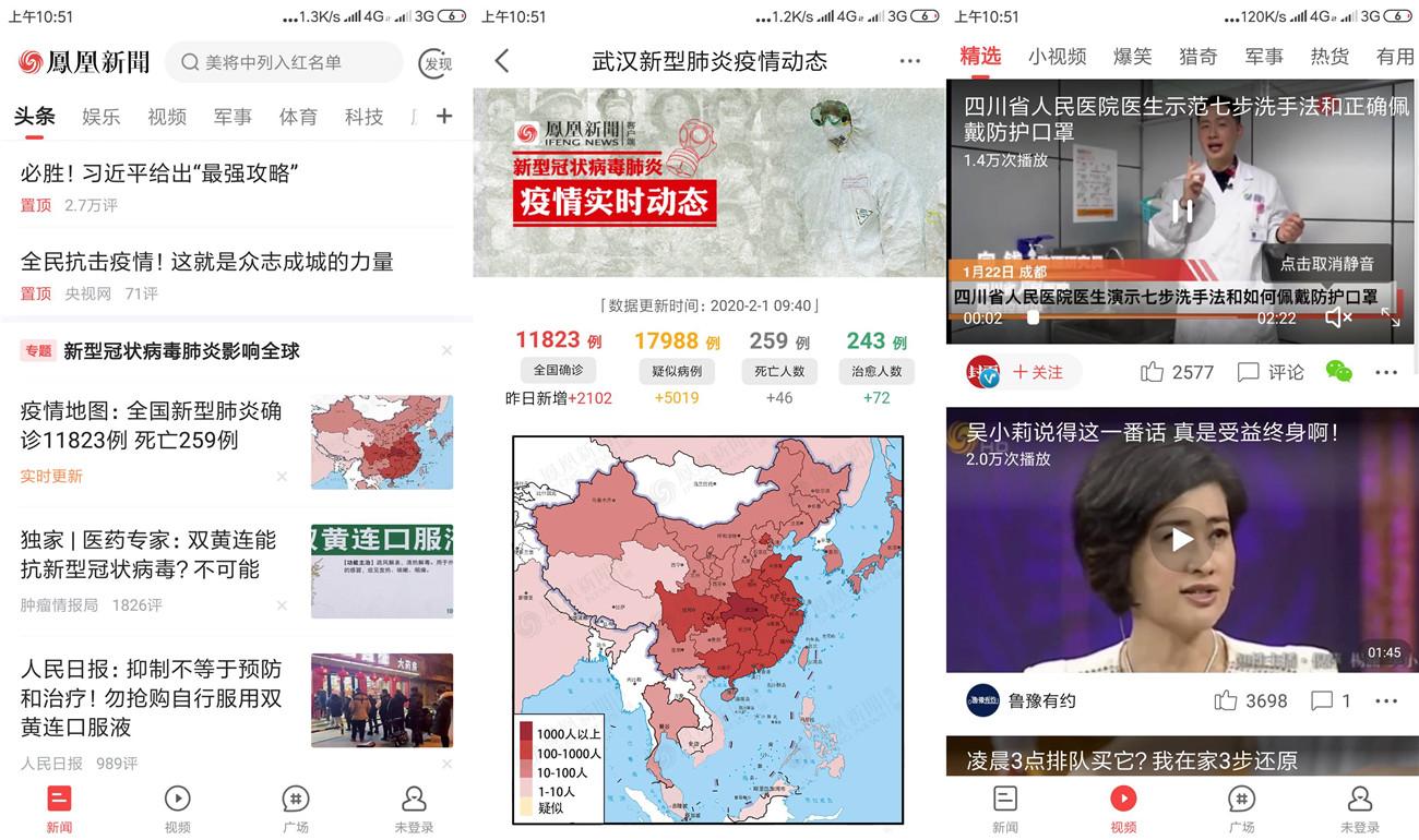 凤凰新闻 5.8.0 Google Play