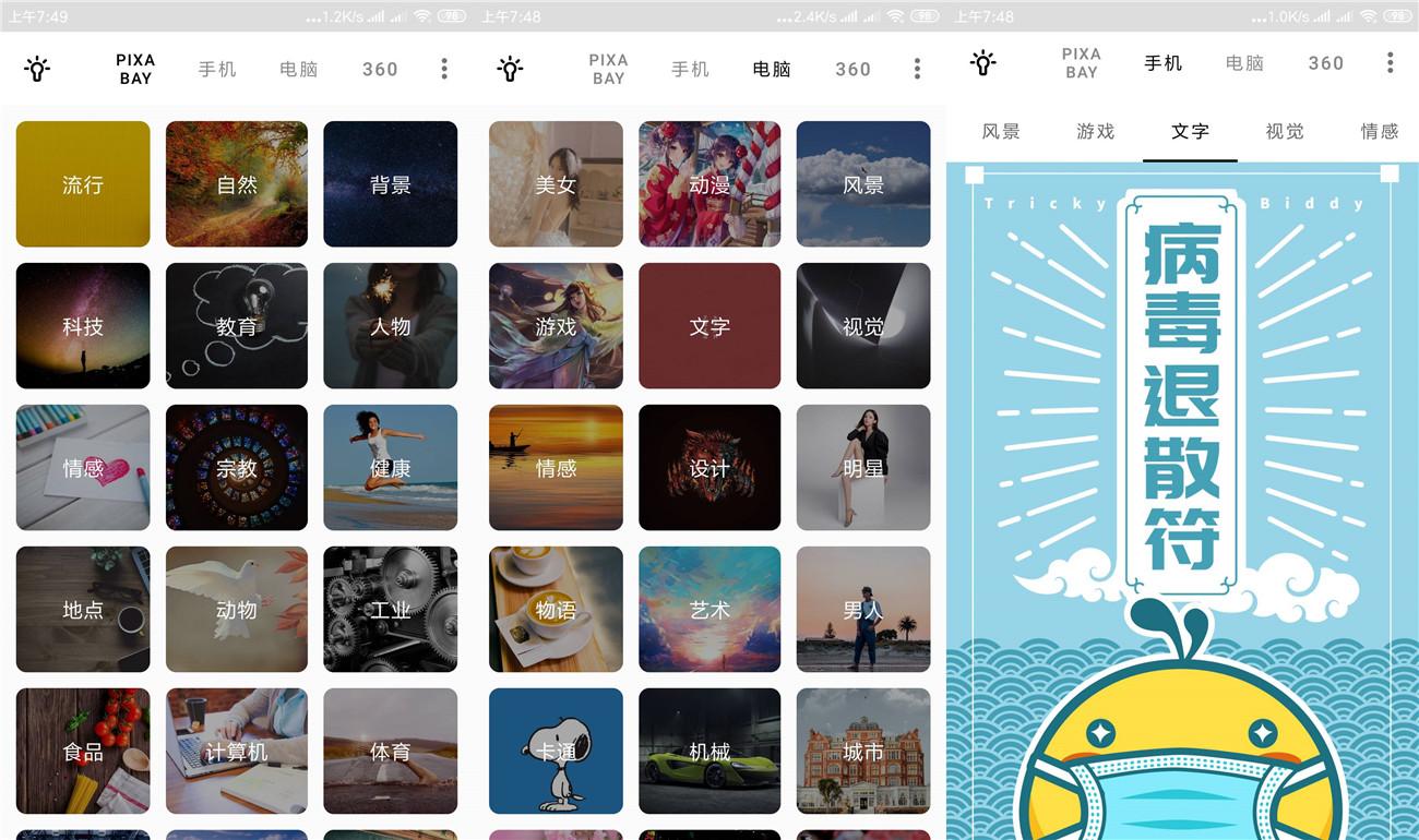 安卓Wallpaper 1.2.3绿化版百度网盘蓝奏网盘