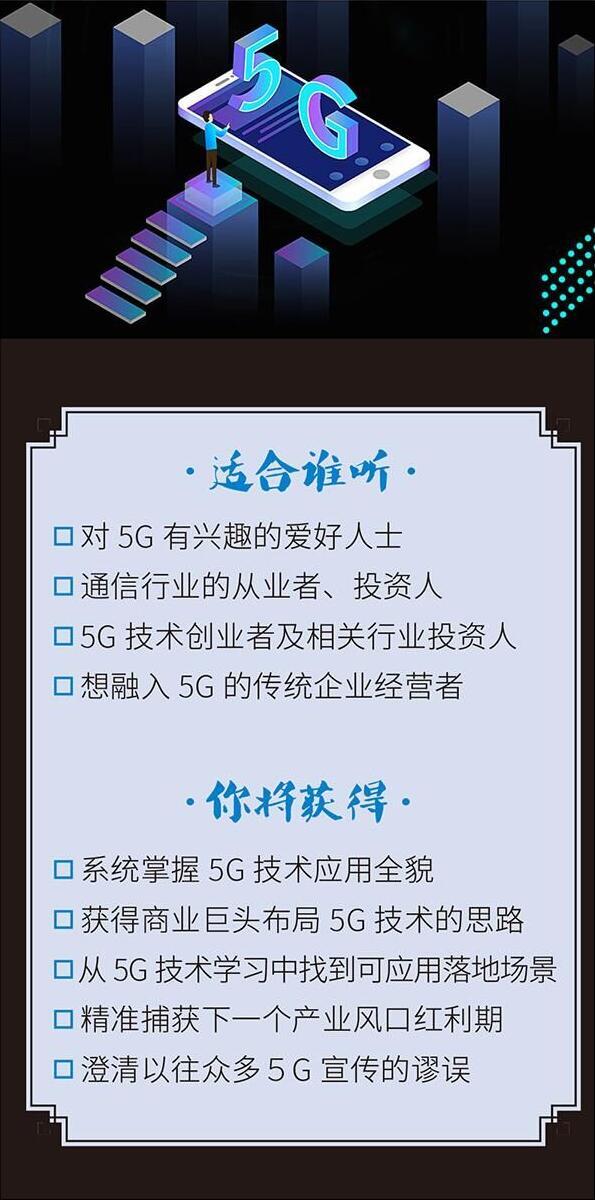掘金5G通信革命,谁将最终获益