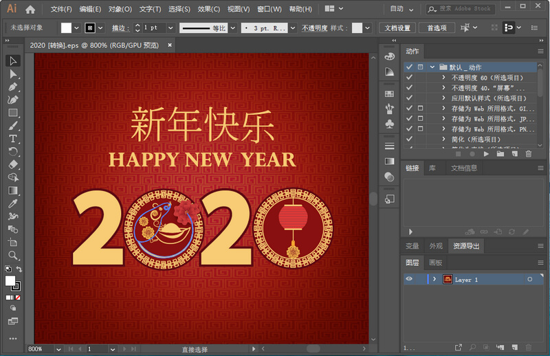 Adobe Illustrator2020特别版