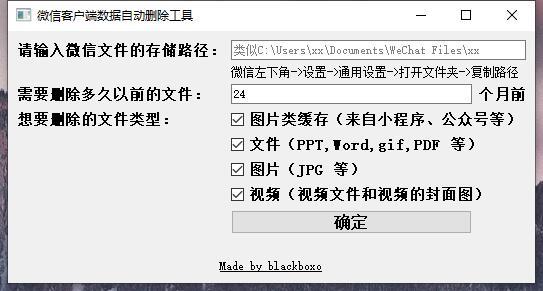 PC微信客户端自动清理工具