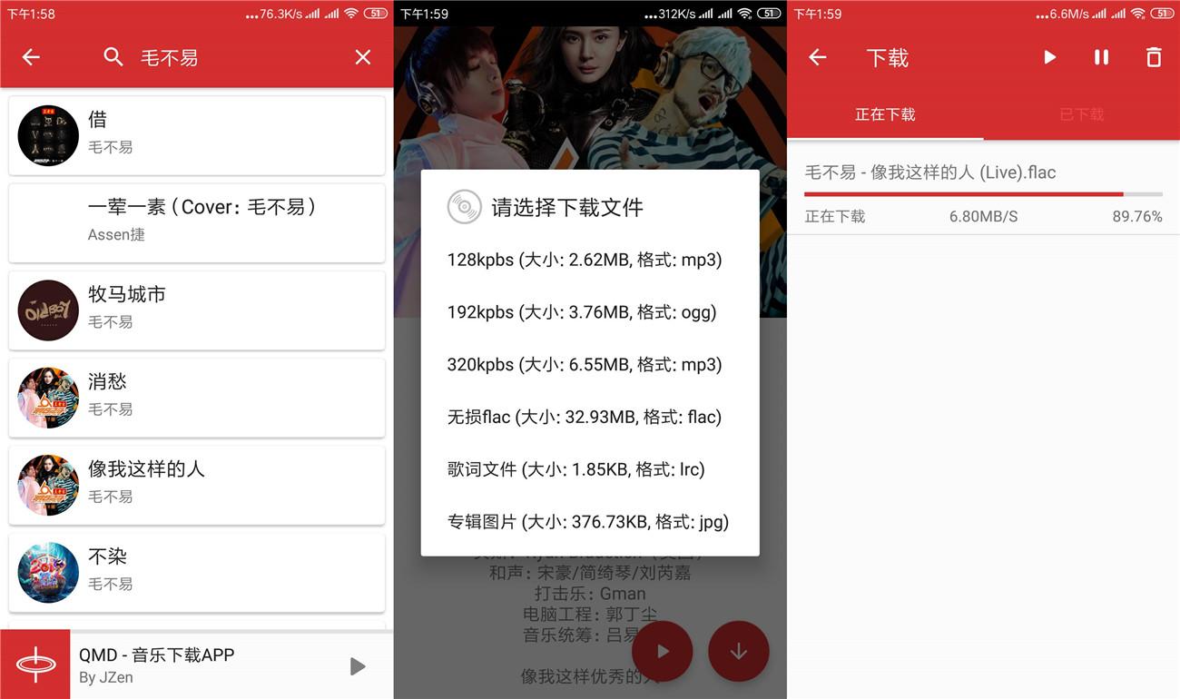 无损音乐下载 安卓QMD 1.5.3