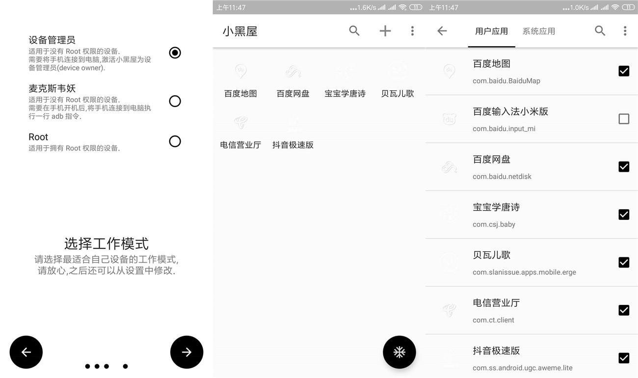 安卓小黑屋v1.9.17c高级版