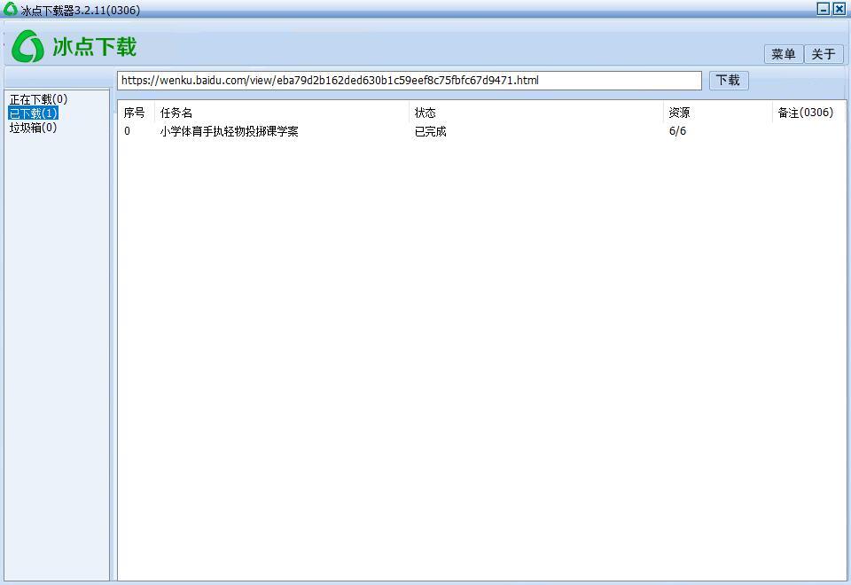 冰点文库下载器v3.2.9最终版