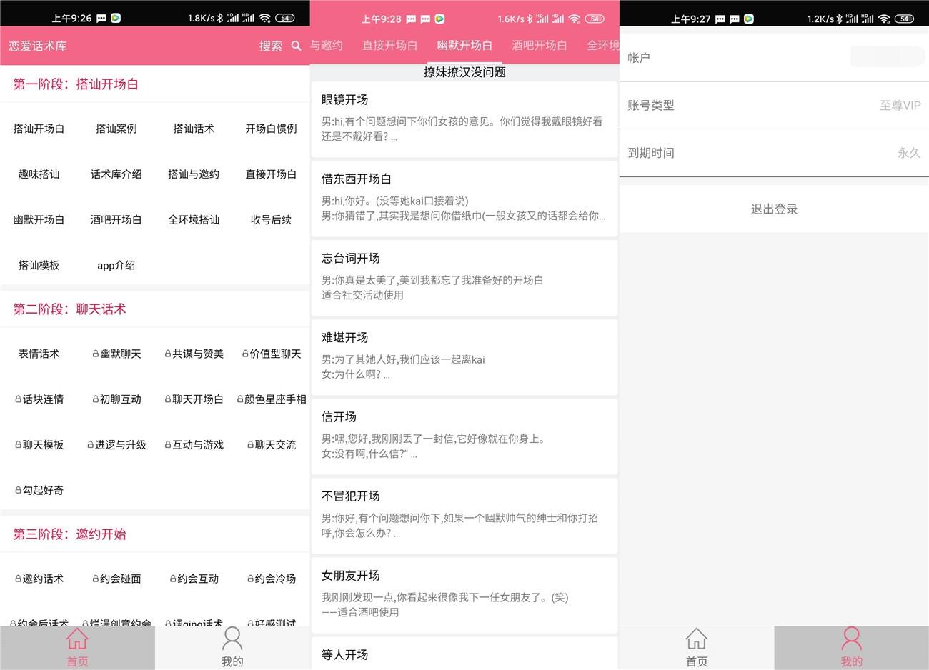 安卓恋爱话术库v3.8.0绿化版