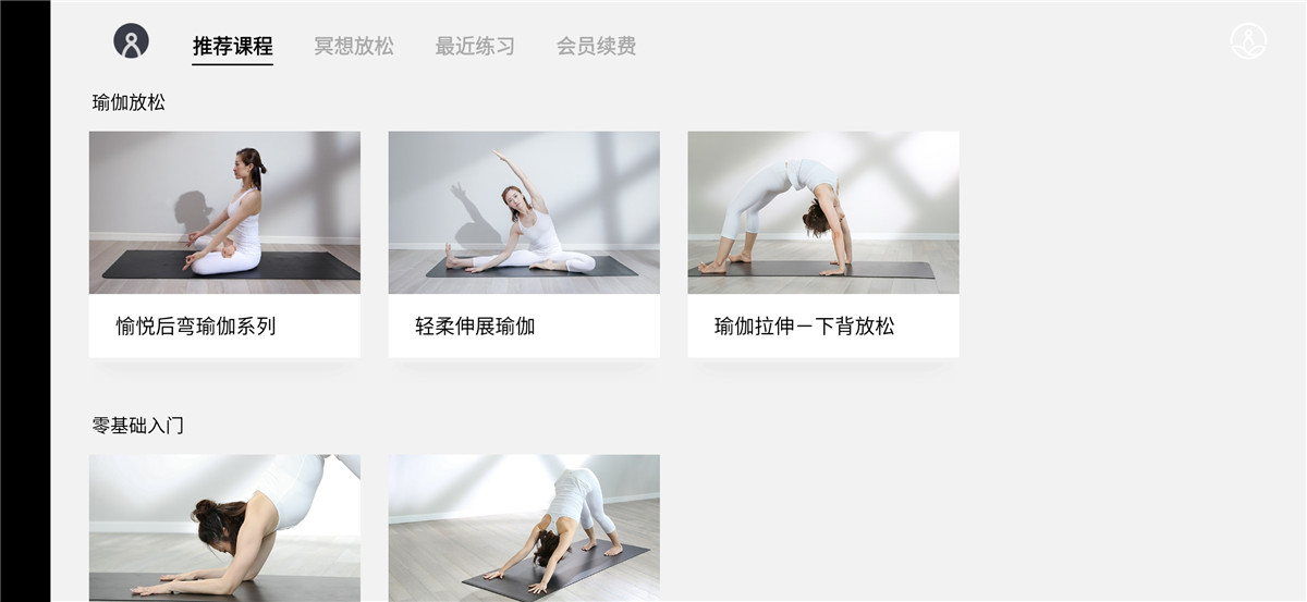 盒子应用 瑜伽TV解锁去更新