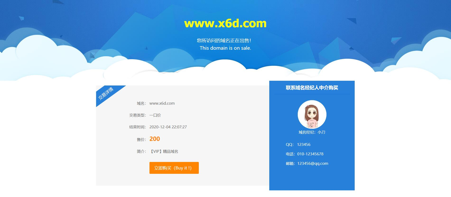 在线出售域名页面html源码