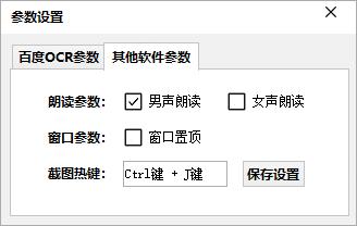 夕风OCR识别v4.0 自定义接口百度网盘蓝奏网盘