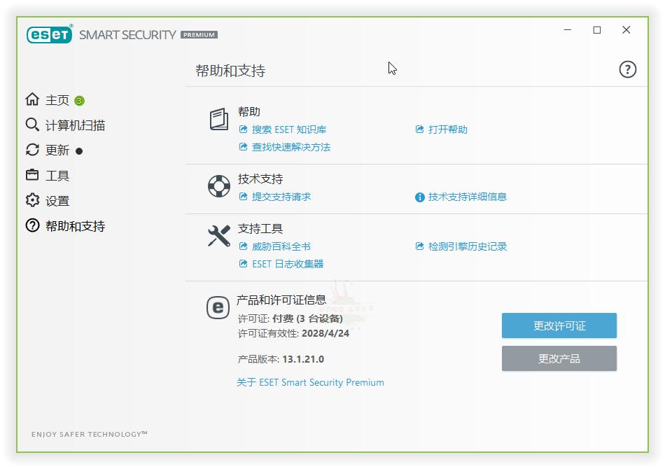 ESET NOD32 v14.2.23特别版