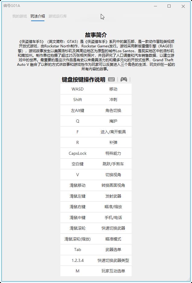 《GTA5》v1.50纯净中文版