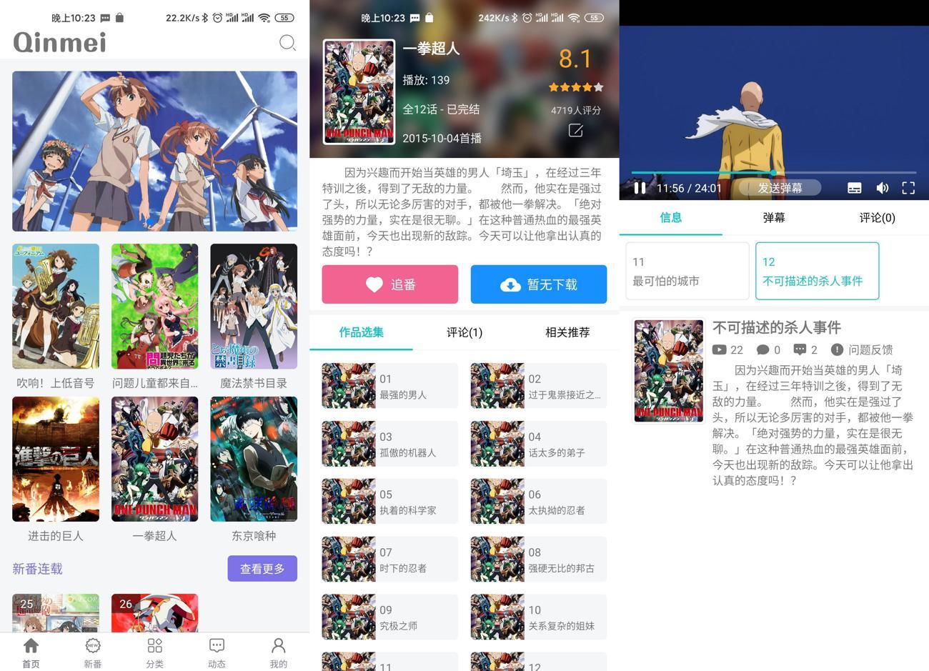 安卓Qinmei追番v999绿化版