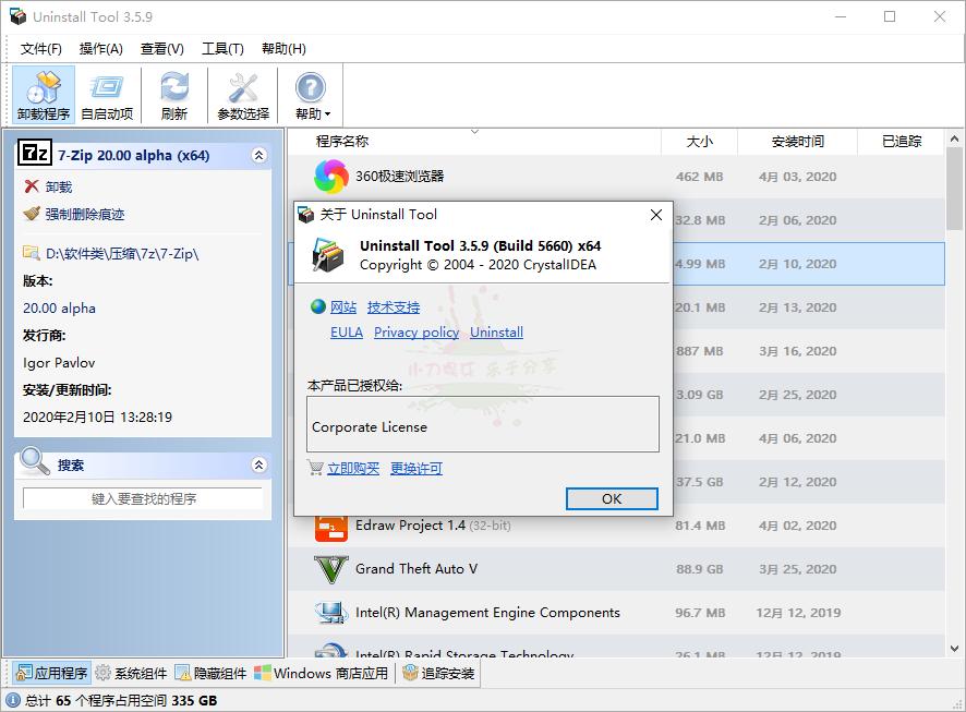 Uninstall Tool v3.5.9.5660