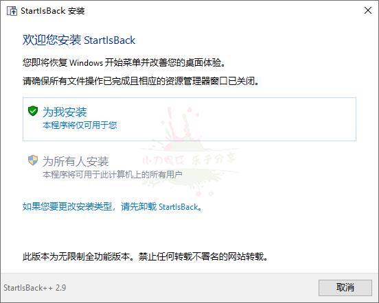 StartIsBack++ v2.9.14绿色版