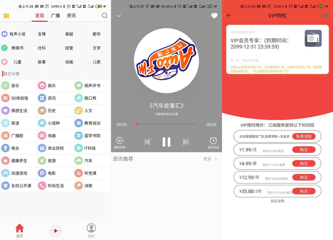 安卓FM手机调频收音机v3.4.6