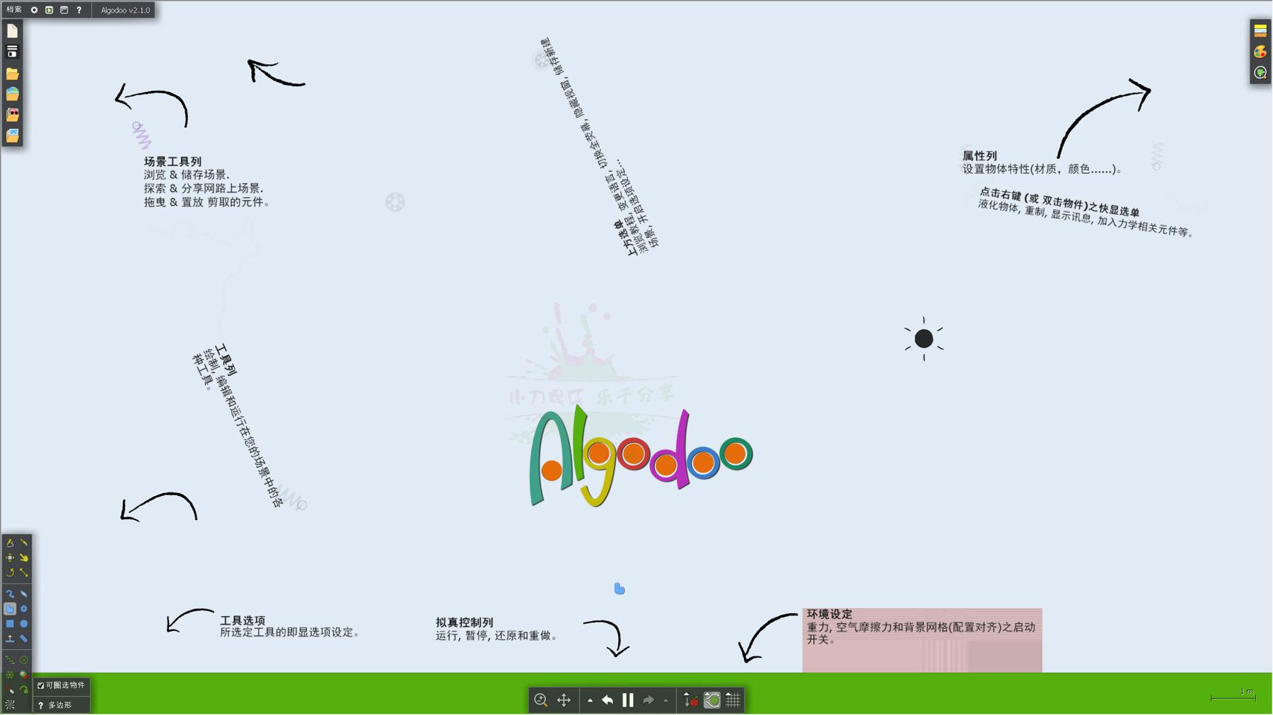 物理实验软件Algodoo中文版
