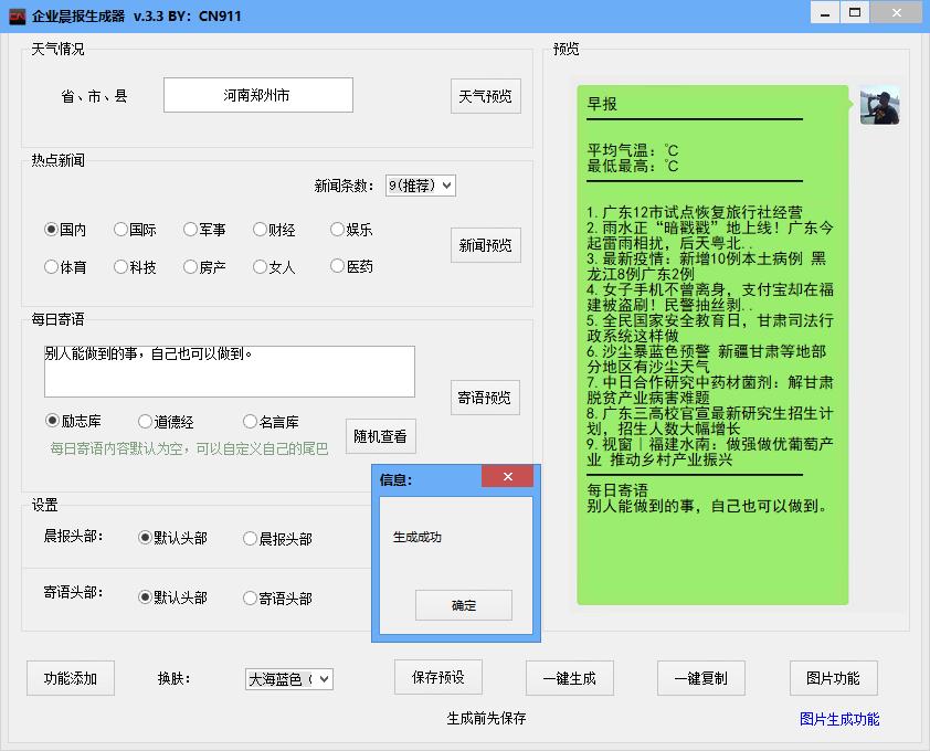 CN911企业晨报生成器源码