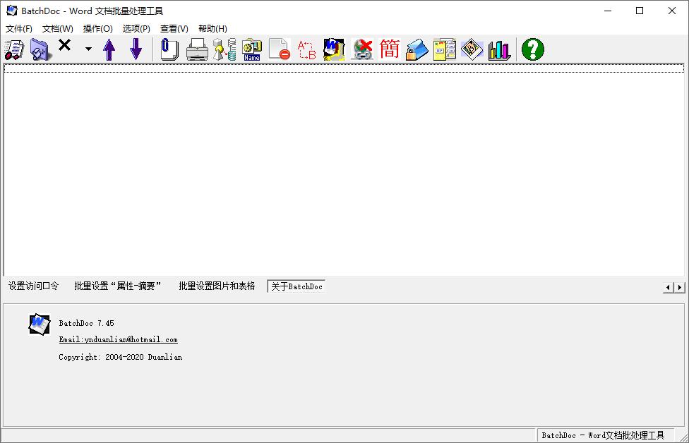 Word文档批量处理Batchdoc