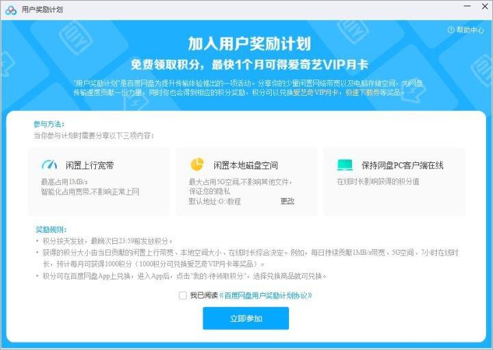 百度网盘推出用户奖励计划