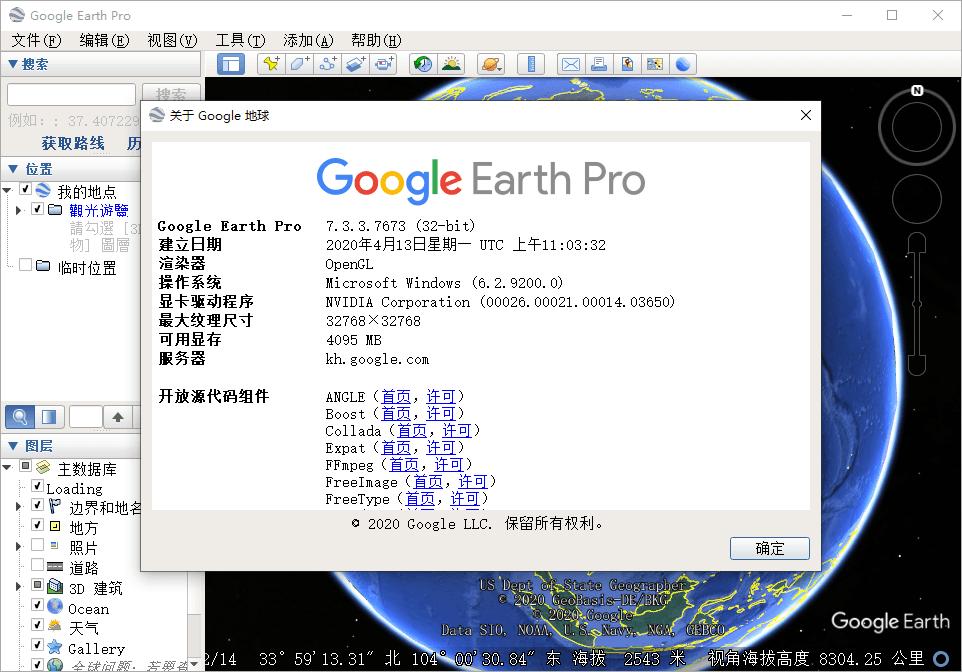 Google地球v7.3.3.7673便携版