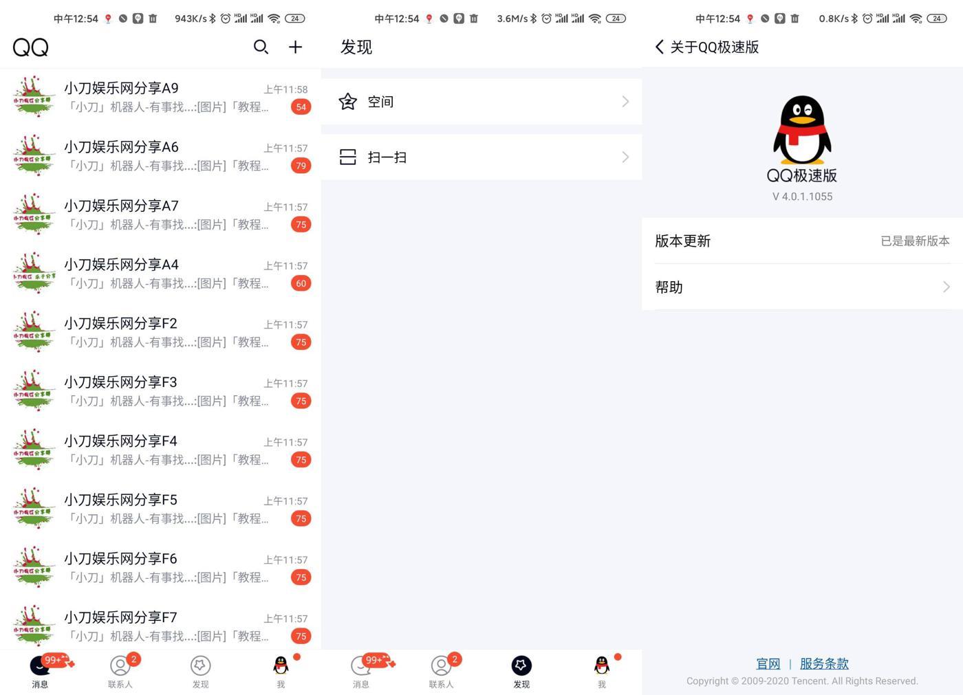 安卓QQ极速版v4.0.4.1135