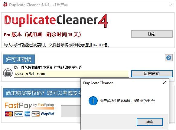 Duplicate Cleaner v4.1.4