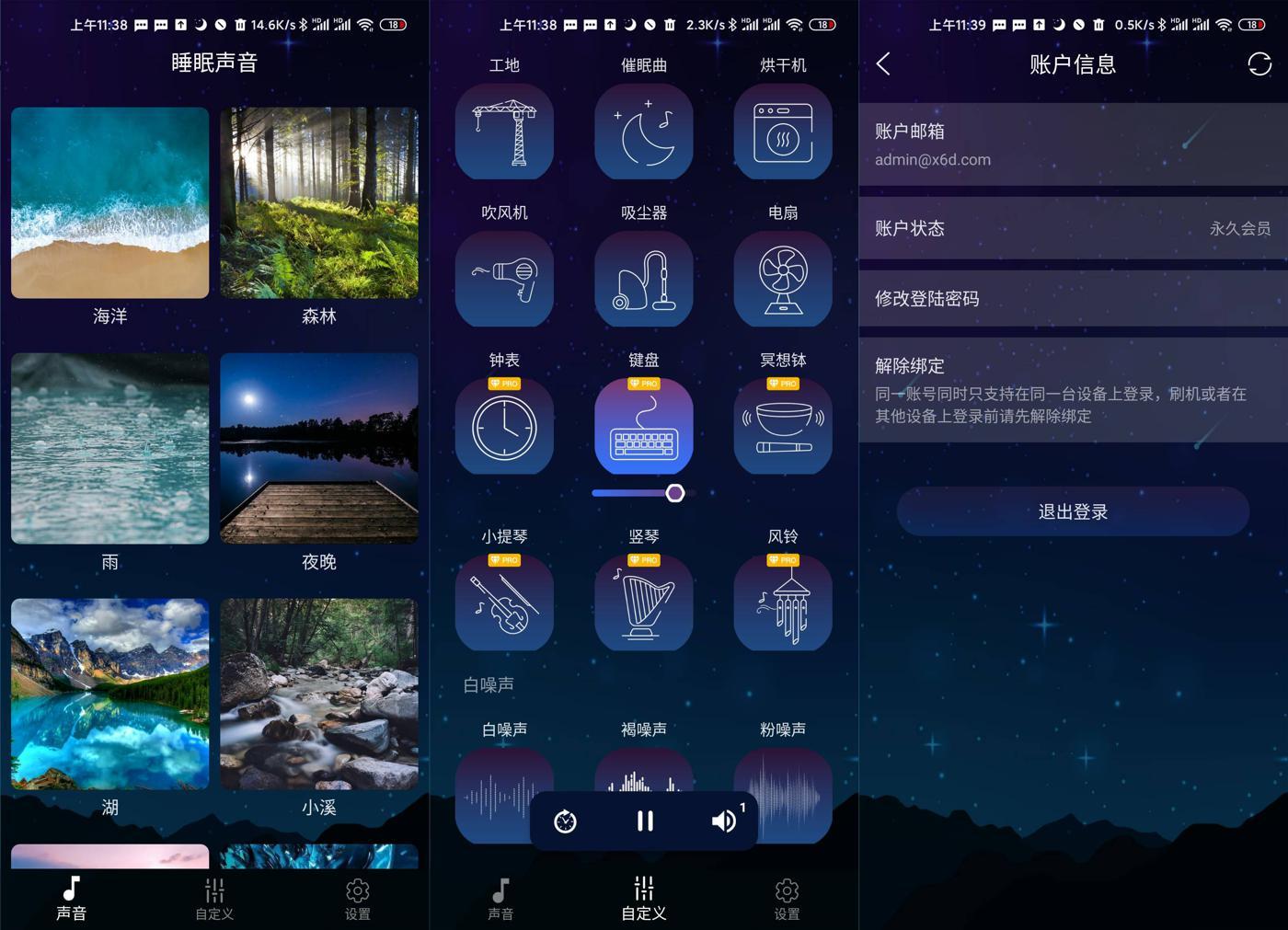 安卓睡眠声音v2.2.1.0绿化版