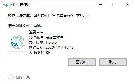 IObit Unlocker v1.2.0单文件
