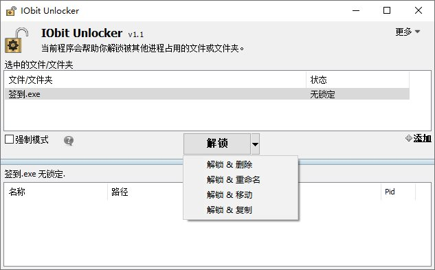 PC IObit Unlocker v1.1.2.1单文件