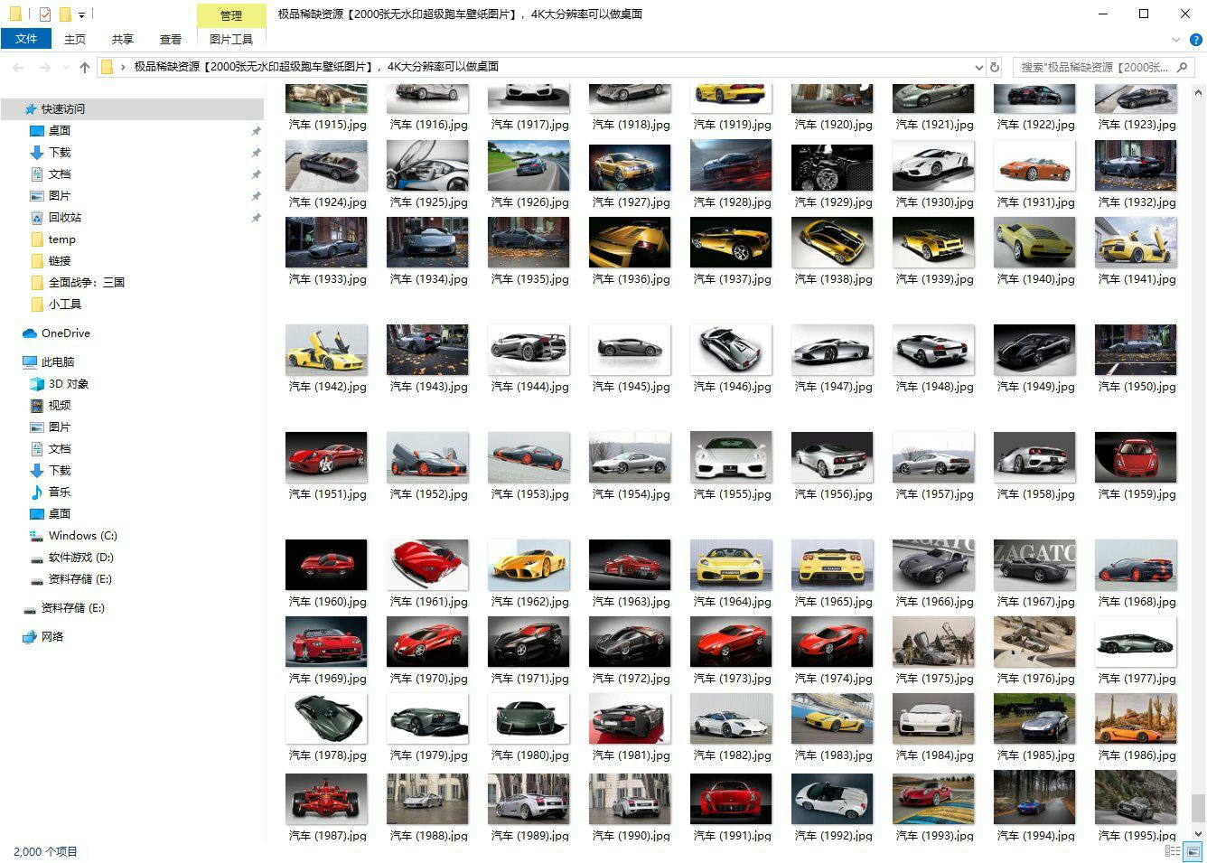 2000张无水印4K超级跑车壁纸