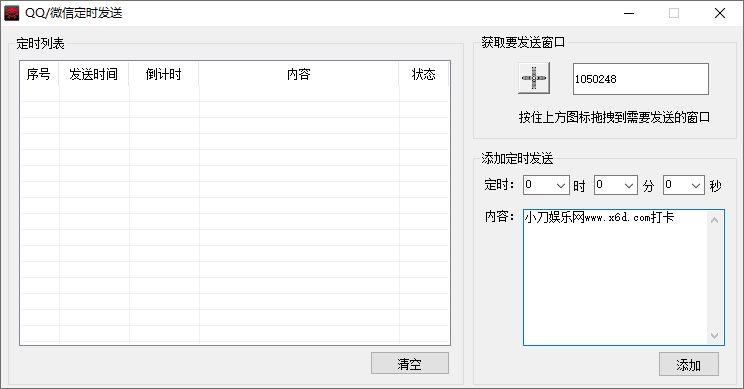 QQ/VX定时自动发布消息源码