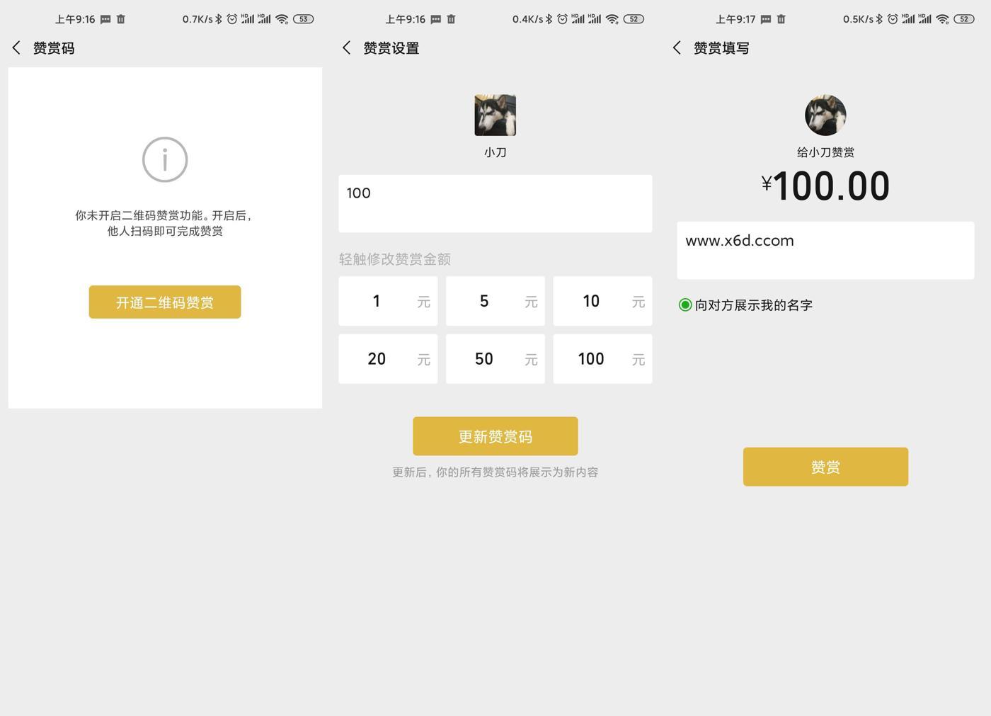 利用微信赞赏码解除收款码异常