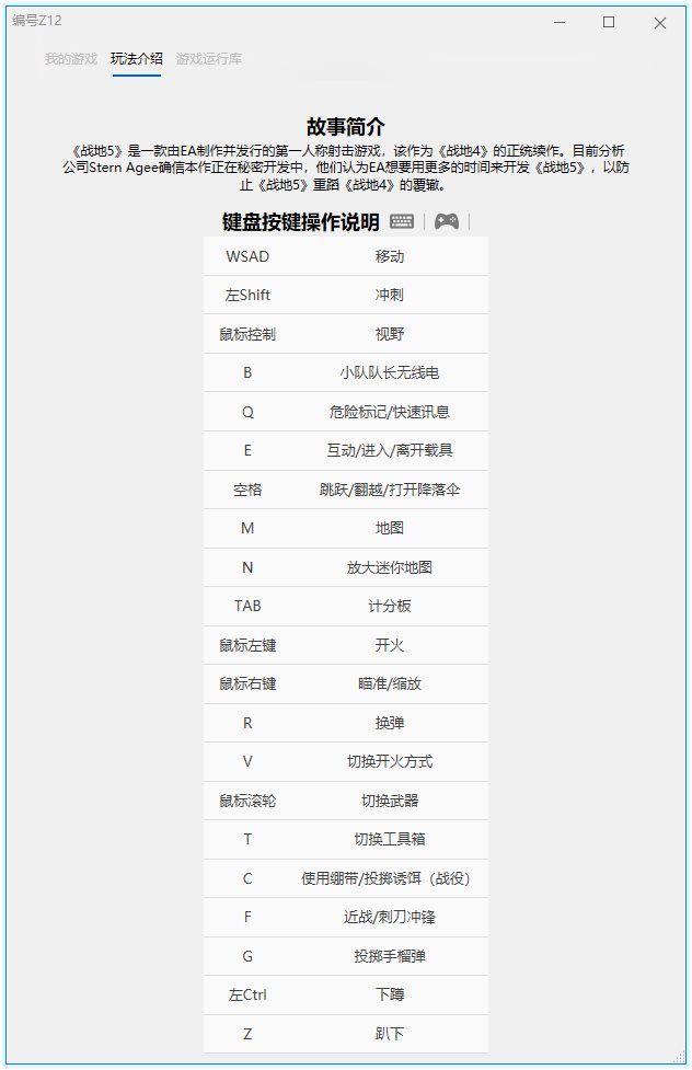 《战地5》v1.04-v23249中文版