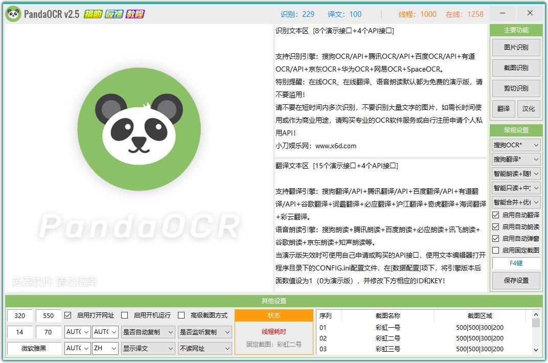 图文识别工具PandaOCR v2.71