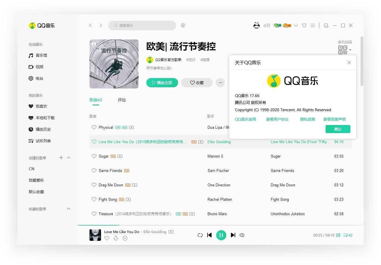 QQ音乐PC客户端v18.11.0.0