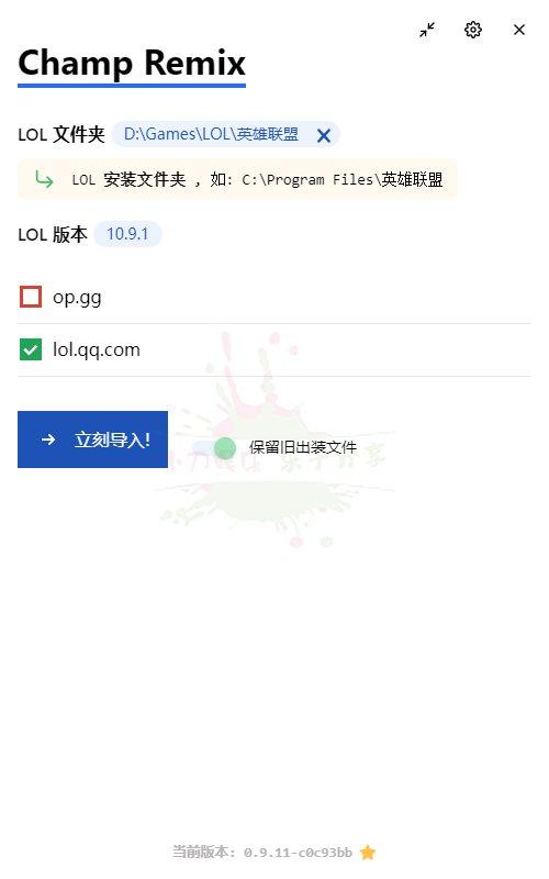 一键应用LOL推荐装备和符文
