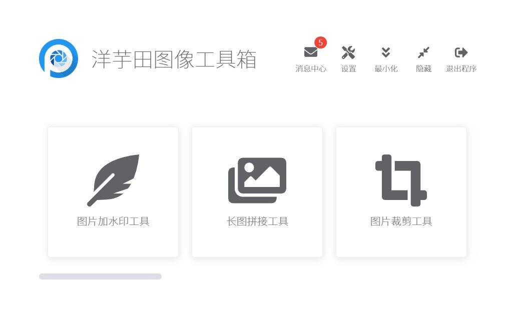 洋芋田图像处理工具箱v1.8.2