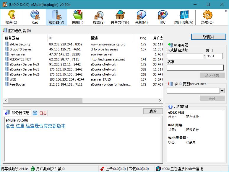BitComet v1.77解锁豪华版