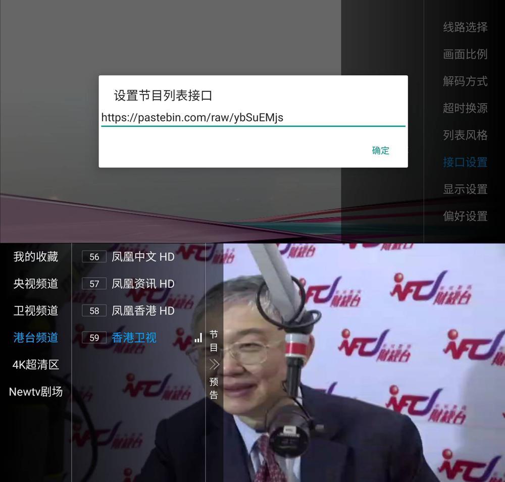 盒子应用 百川影音 v1.1.9.3