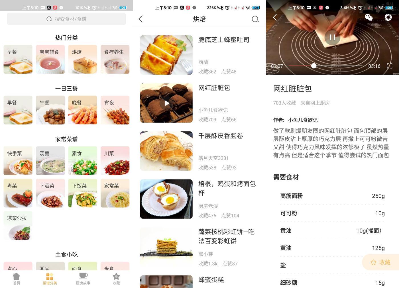 安卓家常菜v5.3.15绿化版