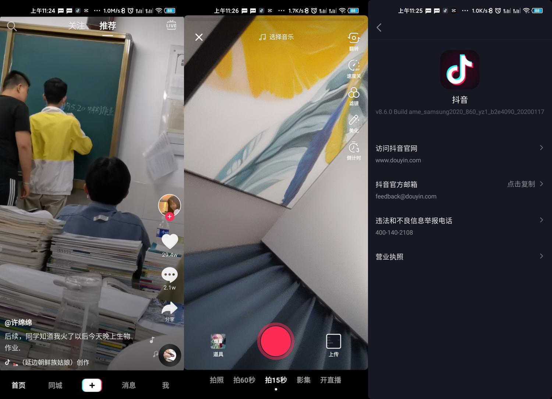 安卓抖音短视频v8.6.0.0三星版百度网盘蓝奏网盘