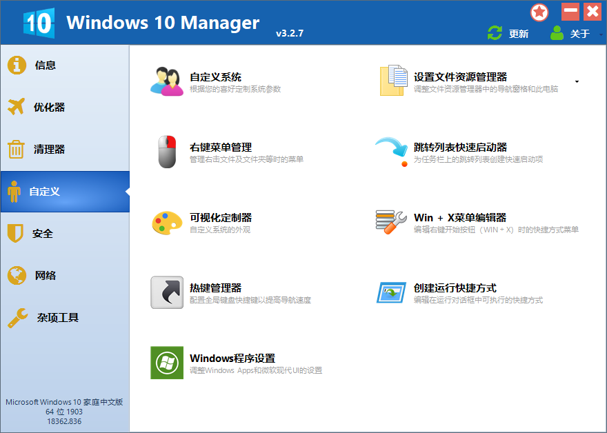 Windows 10 Manager 绿色版插图