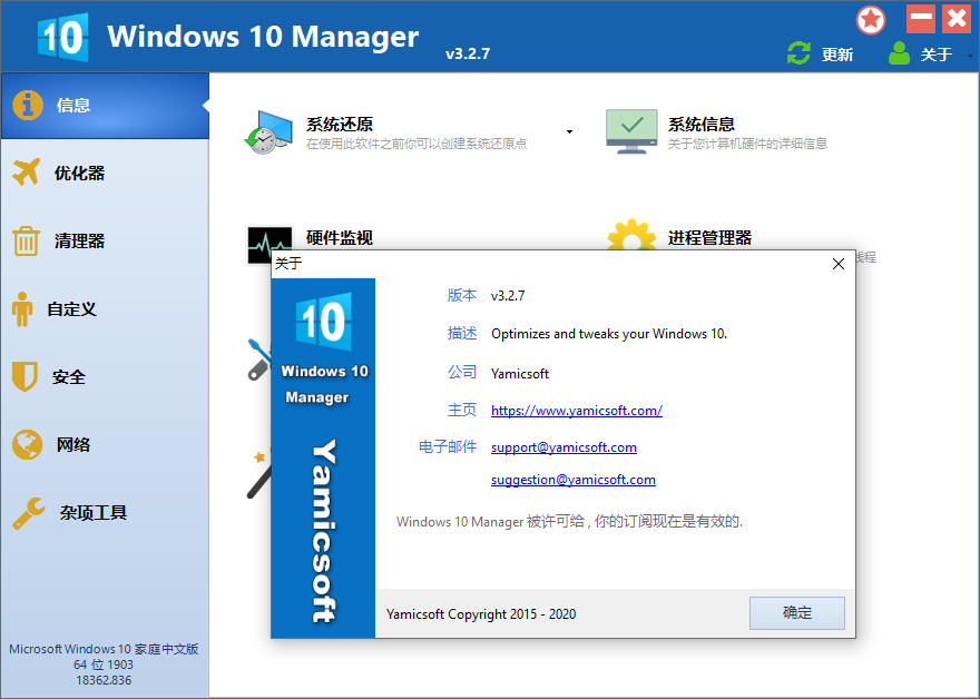 Windows 10 Manager 绿色版