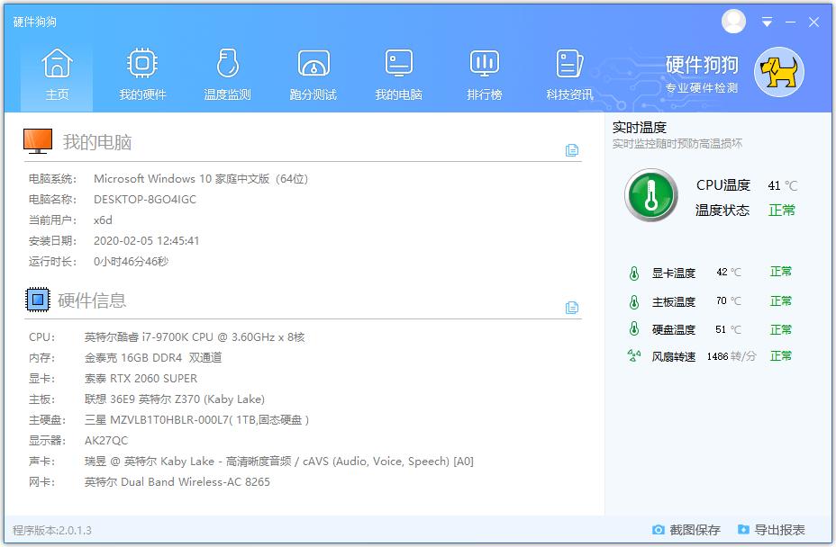 硬件狗狗v2.0.1.3单文件版