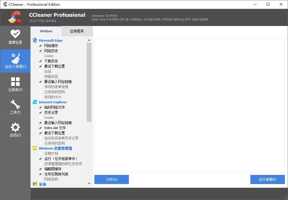 CCleaner v5.82.8950专业版