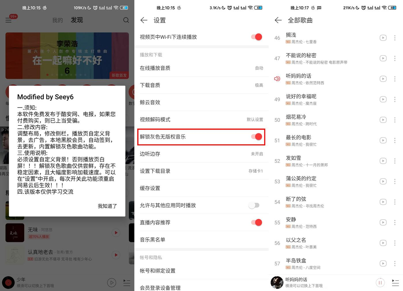 安卓网易云音乐v7.1.14解灰版